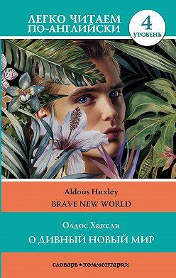 Олдос Хаксли - О дивный новый мир / Brave New World. 4 уровень