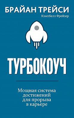 Брайан Трейси - Турбокоуч