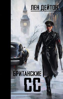 Лен Дейтон - Британские СС