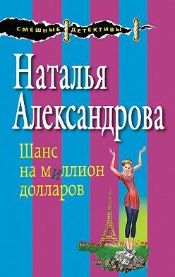 Наталья Александрова - Шанс на миллион долларов
