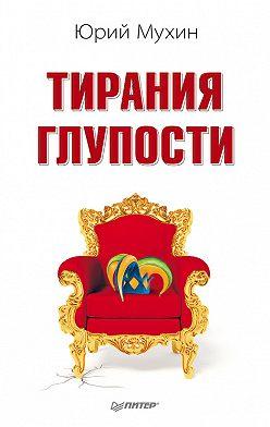 Юрий Мухин - Тирания глупости
