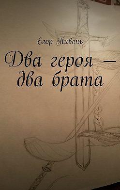 Егор Пивень - Два героя – два брата