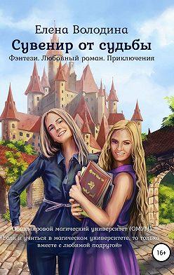 Елена Володина - Сувенир от судьбы