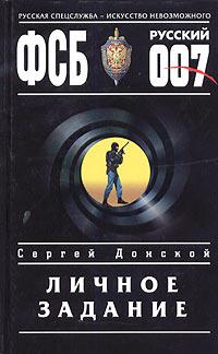 Сергей Донской - Личное задание