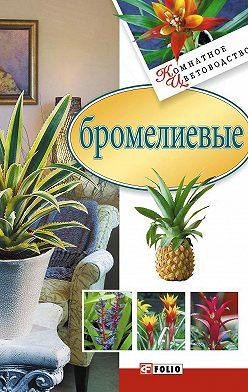 Сборник - Бромелиевые