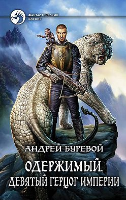 Андрей Буревой - Одержимый. Девятый герцог Империи