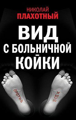 Николай Плахотный - Вид с больничной койки (сборник)
