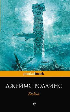 Джеймс Роллинс - Бездна