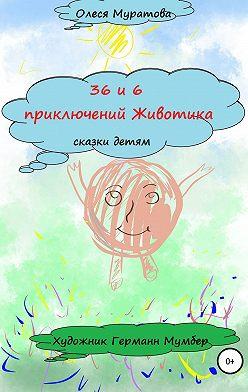 Олеся Муратова - 36 и 6 приключений Животика