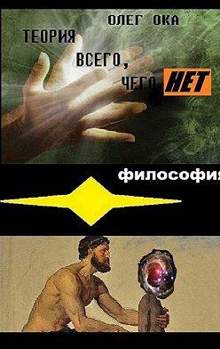 Олег Ока - Теория всего, чего нет
