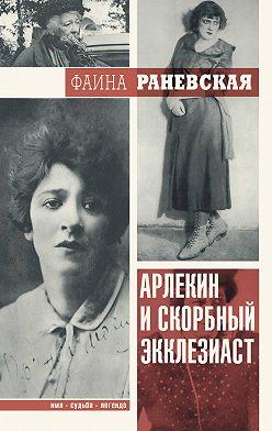 Фаина Раневская - Арлекин и скорбный Экклезиаст