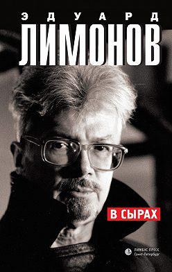 Эдуард Лимонов - В Сырах