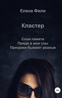 Елена Фили - Кластер