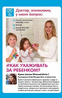 Анна Левадная - Доктор аннамама, у меня вопрос: как ухаживать за ребенком?