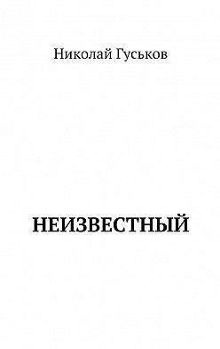 Николай Гуськов - Неизвестный