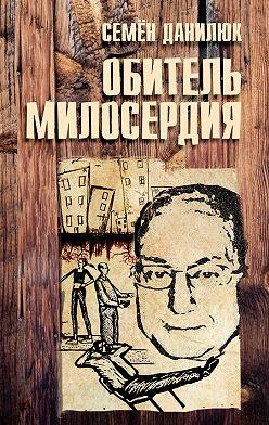Семён Данилюк - Обитель милосердия (сборник)