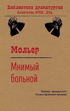 Мольер (Жан-Батист Поклен) - Мнимый больной