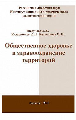 Александра Шабунова - Общественное здоровье и здравоохранение территорий