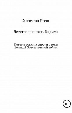 Роза Хазиева - Детство и юность Кадима