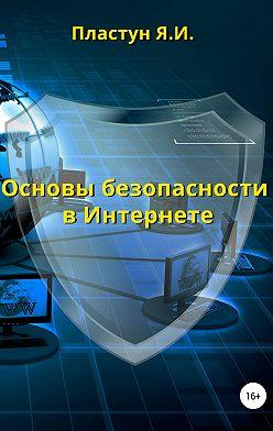 Яна Пластун - Основы безопасности в Интернете