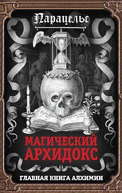 Франц Гартман - Магический архидокс