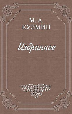 Михаил Кузмин - Платоническая Шарлотта