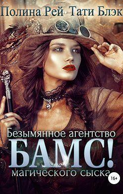 Тати Блэк - БАМС! Безымянное агентство магического сыска
