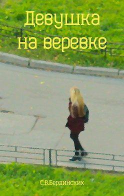 Степан Бердинских - Девушка на веревке