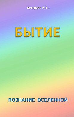 Ирина Кострова - Бытие