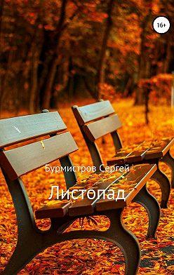 Сергей Бурмистров - Листопад