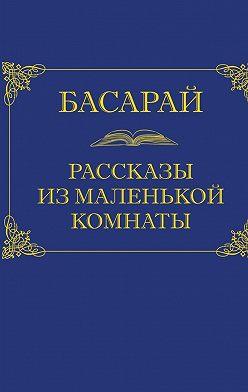 Басарай - Рассказы из маленькой комнаты