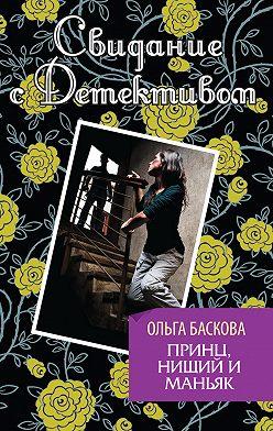 Ольга Баскова - Принц, нищий и маньяк