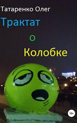 Олег Татаренко - Трактат о Колобке