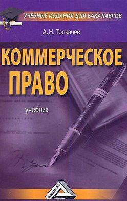 Андрей Толкачев - Коммерческое право