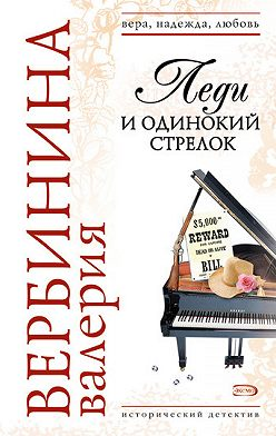 Валерия Вербинина - Леди и одинокий стрелок