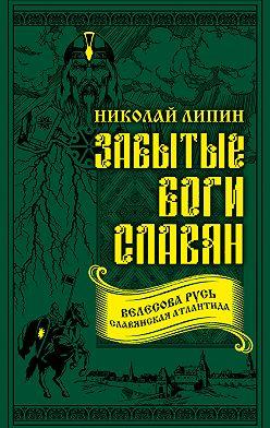 Николай Липин - Забытые боги славян