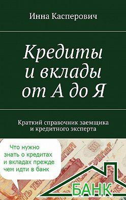 Инна Касперович - Кредиты ивклады отАдоЯ