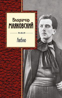 Владимир Маяковский - Люблю. Лирика