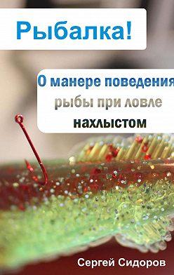 Сергей Сидоров - О манере поведения рыбы при ловле нахлыстом