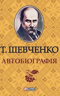 Тарас Шевченко - Автобиографія