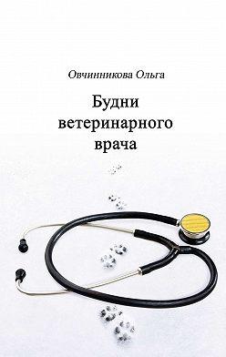 Ольга Овчинникова - Будни ветеринарного врача