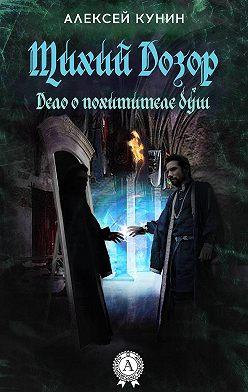 Алексей Кунин - Тихий Дозор