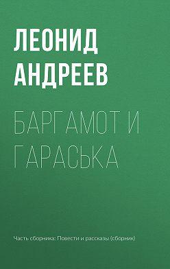 Леонид Андреев - Баргамот и Гараська