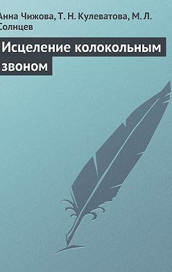 Анна Чижова - Исцеление колокольным звоном