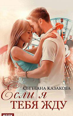 Светлана Казакова - Если я тебя жду