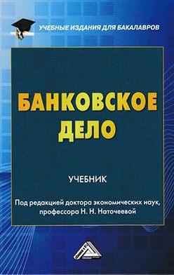 Коллектив авторов - Банковское дело