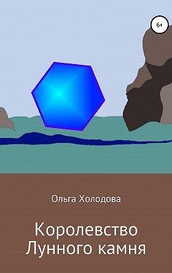 Ольга Холодова - Королевство Лунного камня