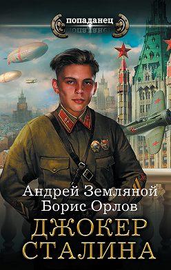 Борис Орлов - Джокер Сталина