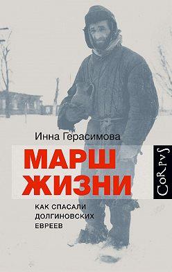 Инна Герасимова - Марш жизни. Как спасали долгиновских евреев