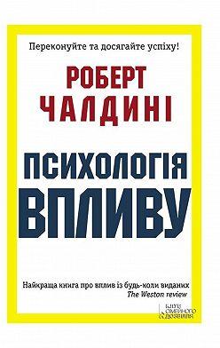 Роберт Чалдини - Психологія впливу